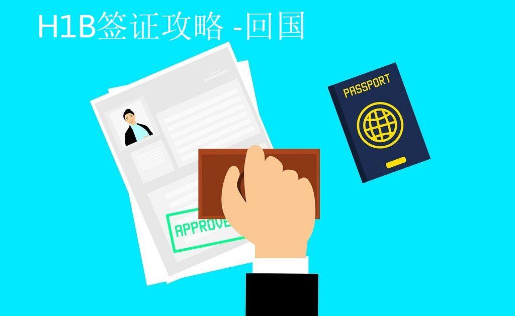 h1b 回国签证