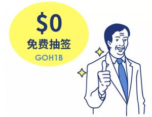 GOH1B 免费抽签