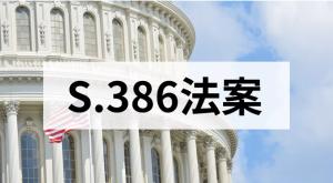 美国移民 s386
