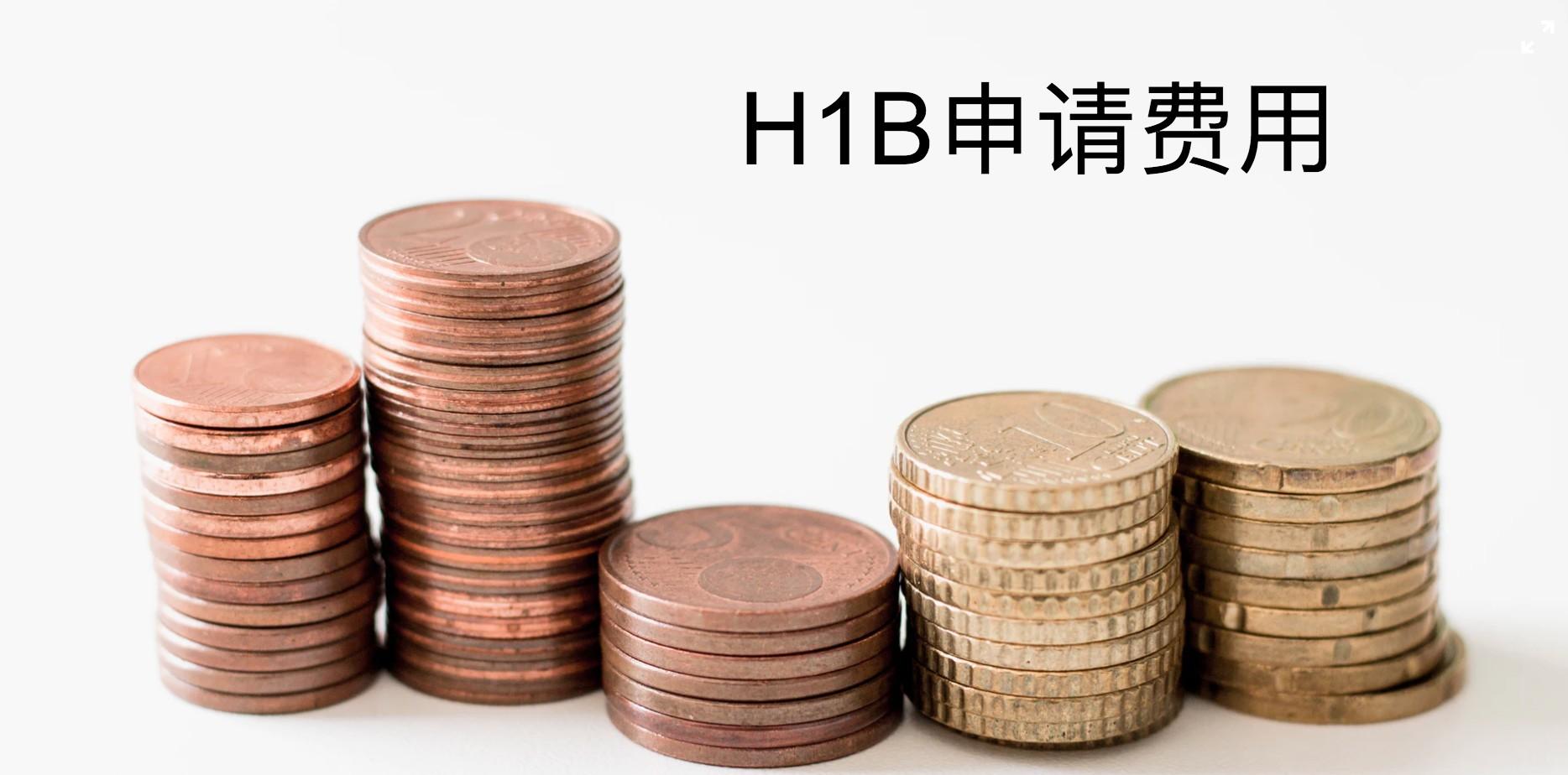 h1b费用